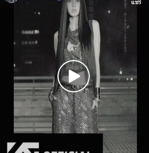 'Lisa BLACKPINK' released the second Visual Teaser
